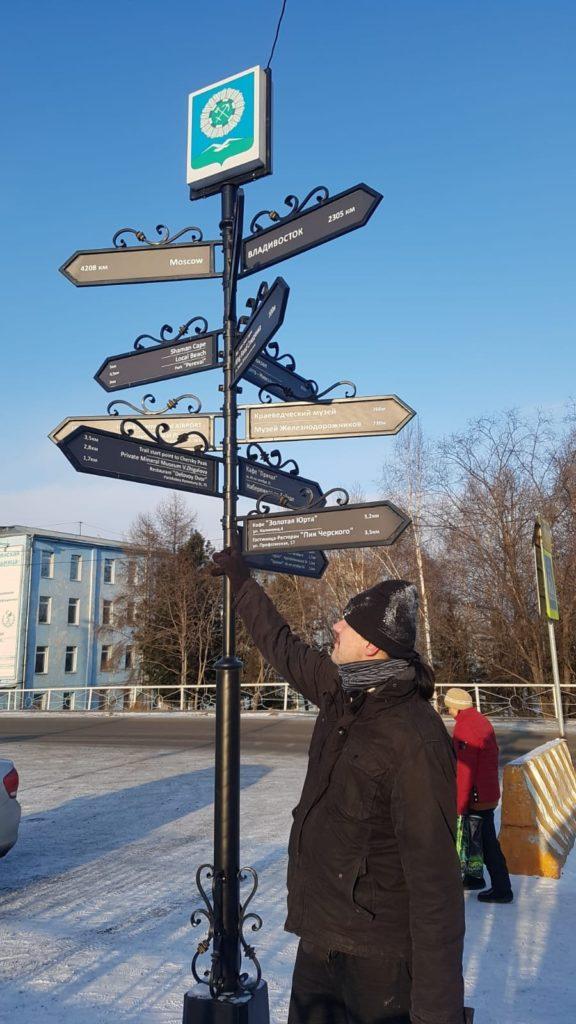 Innenstadt Sljudjanka
