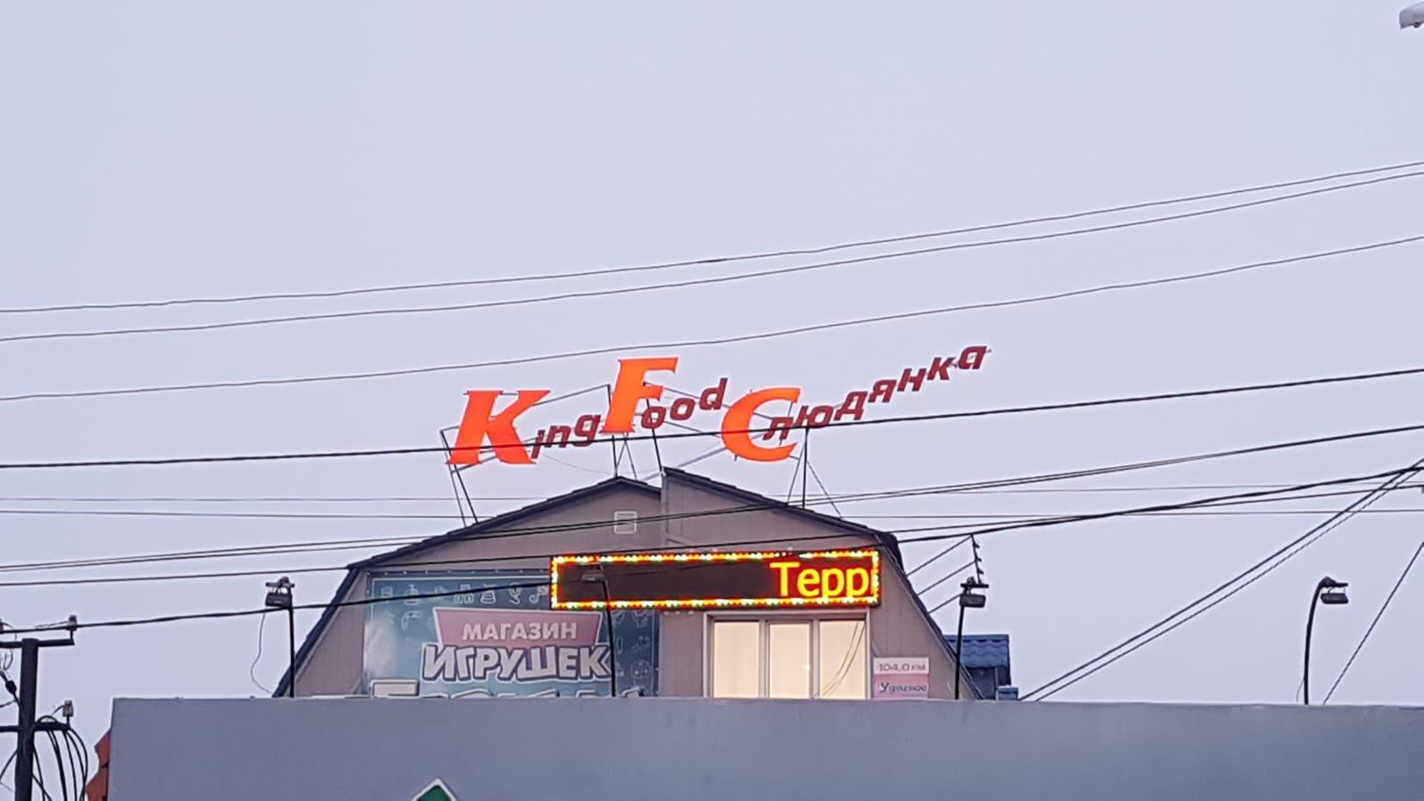 KFC Sljudjanka