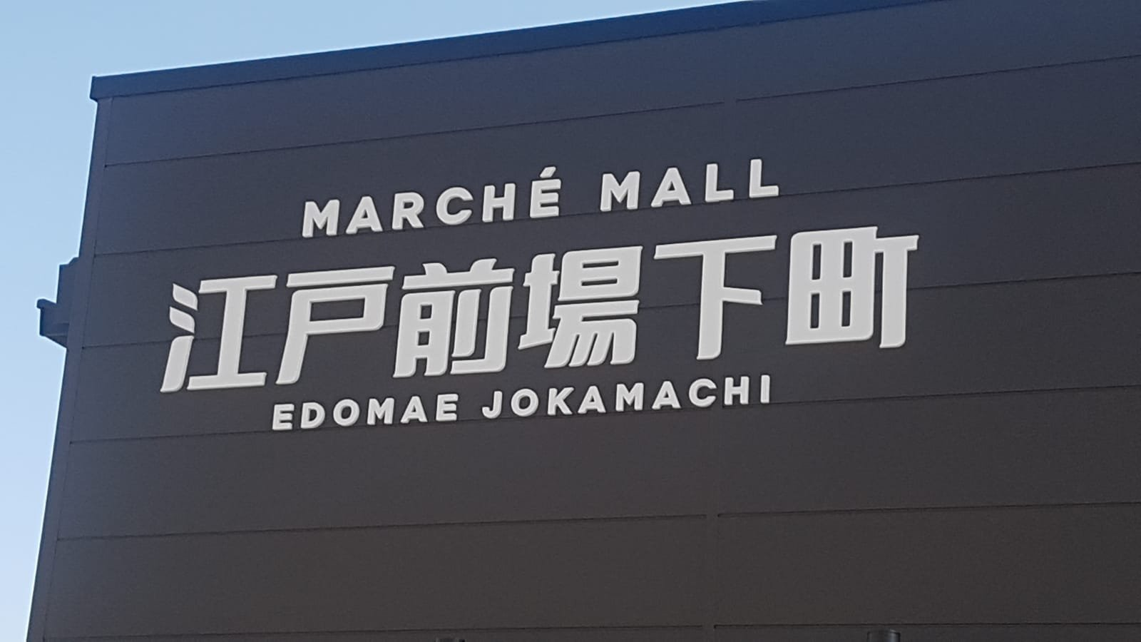 Marché Mall in Tokio
