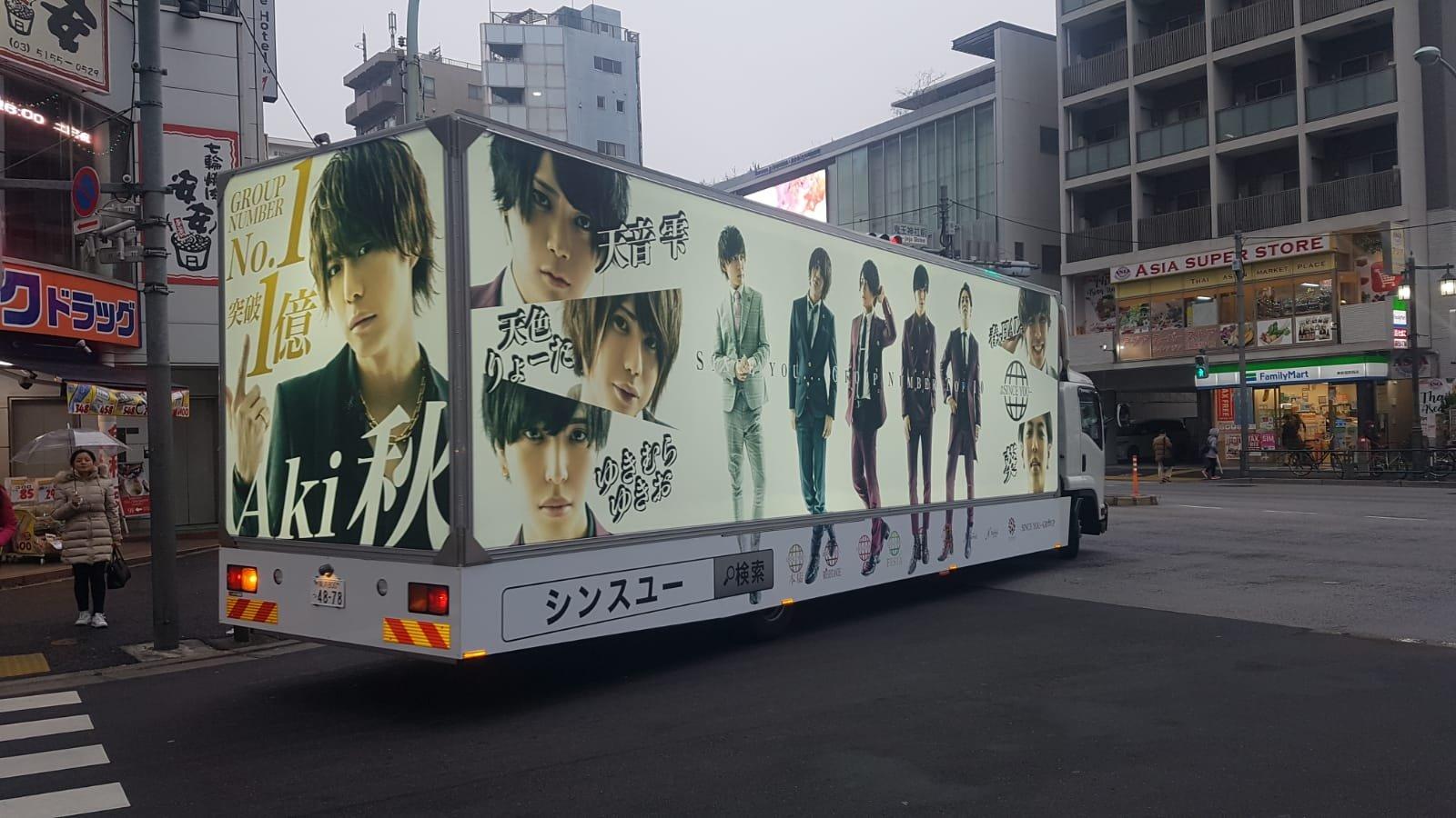 Werbung Tokio